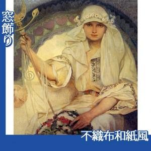 ミュシャ「スラヴィア」【窓飾り:不織布和紙風】