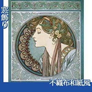 ミュシャ「月桂樹」【窓飾り:不織布和紙風】