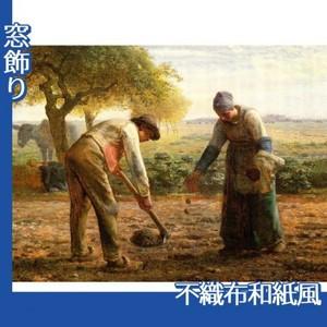 ミレー「馬鈴薯の植付け」【窓飾り:不織布和紙風】