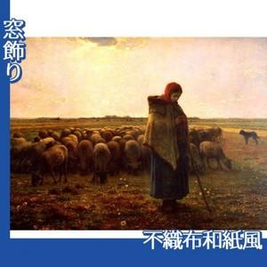 ミレー「羊飼いの少女」【窓飾り:不織布和紙風】