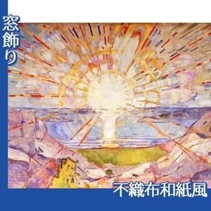 ムンク「太陽」【窓飾り:不織布和紙風】