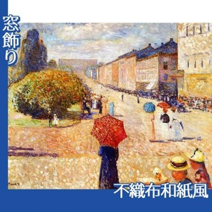 ムンク「オスロ カール・ヨハン通りの春の日」【窓飾り:不織布和紙風】