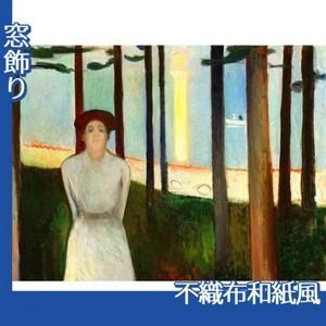 ムンク「夏の夜」【窓飾り:不織布和紙風】