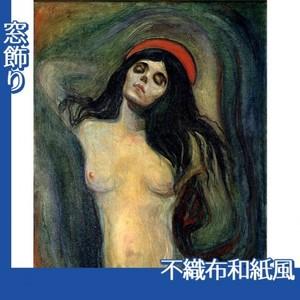 ムンク「マドンナ」【窓飾り:不織布和紙風】