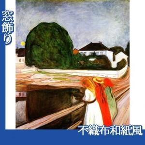 ムンク「桟橋の少女たち」【窓飾り:不織布和紙風】