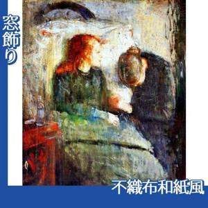 ムンク「病める子供」【窓飾り:不織布和紙風】