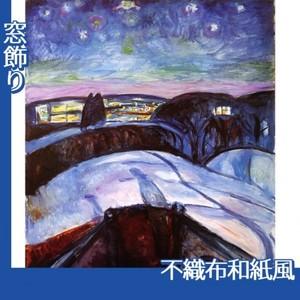 ムンク「星月夜」【窓飾り:不織布和紙風】