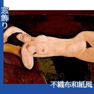モディリアニ「横たわる裸婦」【窓飾り:不織布和紙風】