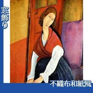 モディリアニ「ジャンヌ・エビュテルヌの肖像」【窓飾り:不織布和紙風】