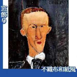 モディリアニ「ブレーズ・サンドラールの肖像」【窓飾り:不織布和紙風】