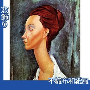 モディリアニ「ルニア・チェコフスカの肖像」【窓飾り:不織布和紙風】