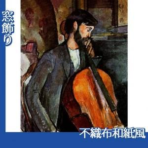 モディリアニ「チェロ弾き」【窓飾り:不織布和紙風】