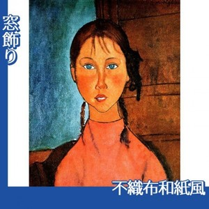 モディリアニ「編み髪の少女」【窓飾り:不織布和紙風】