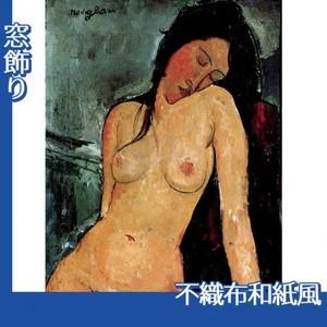 モディリアニ「坐せる裸婦」【窓飾り:不織布和紙風】