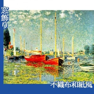 モネ「赤いボート アルジャントゥイユ」【窓飾り:不織布和紙風】