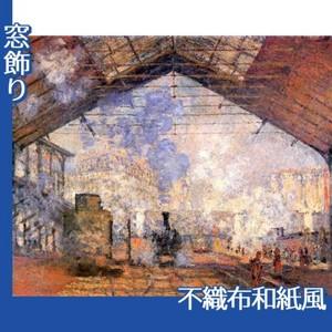 モネ「サン・ラザール駅」【窓飾り:不織布和紙風】