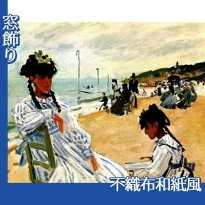 モネ「トルーヴィルの浜辺にて」【窓飾り:不織布和紙風】
