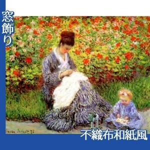 モネ「モネ夫人と息子」【窓飾り:不織布和紙風】