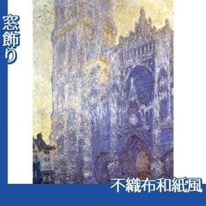 モネ「ルーアン大聖堂」【窓飾り:不織布和紙風】
