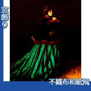 モネ「緑衣のカミーユ」【窓飾り:不織布和紙風】