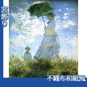 モネ「散歩、日傘をさす女」【窓飾り:不織布和紙風】