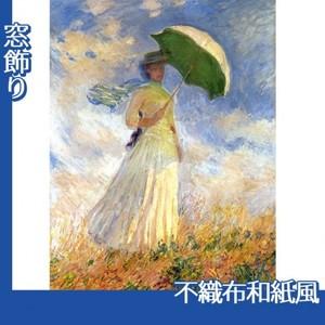 モネ「日傘の女 右向き(戸外の人物習作)」【窓飾り:不織布和紙風】