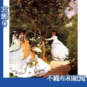 モネ「庭の女たち」【窓飾り:不織布和紙風】