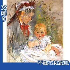 モリゾ「乳母と赤ちゃん」【窓飾り:不織布和紙風】