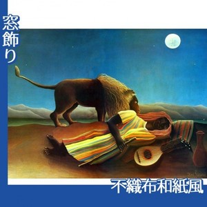 ルソー「眠るジプシー女」【窓飾り:不織布和紙風】