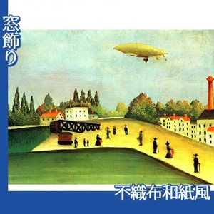 ルソー「飛行船のとぶ風景」【窓飾り:不織布和紙風】