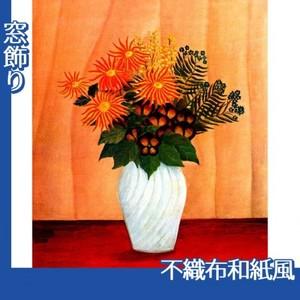 ルソー「花1」【窓飾り:不織布和紙風】