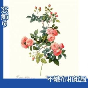 ルドゥーテ「ノイバラ」【窓飾り:不織布和紙風】