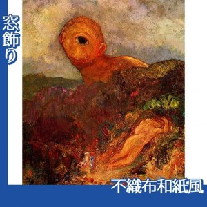 ルドン「キュクロプス」【窓飾り:不織布和紙風】