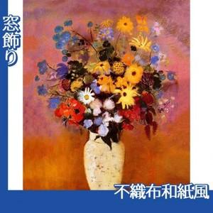 ルドン「白い花びんと花」【窓飾り:不織布和紙風】