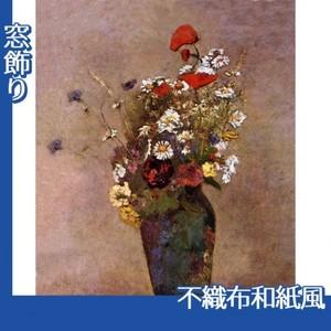 ルドン「野の花1」【窓飾り:不織布和紙風】