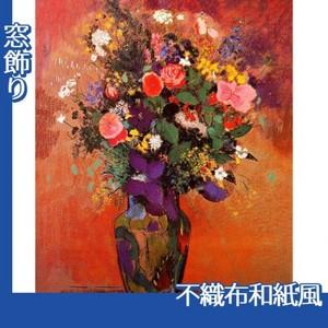 ルドン「野の花2」【窓飾り:不織布和紙風】