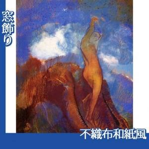 ルドン「ヴィーナスの誕生」【窓飾り:不織布和紙風】