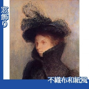ルドン「マリー・ボトキン:アストラカンのコート」【窓飾り:不織布和紙風】