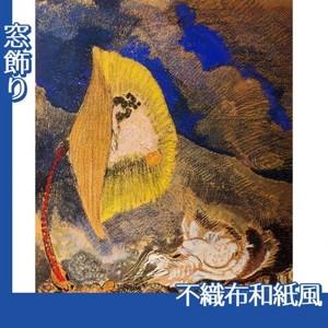 ルドン「海底の幻想」【窓飾り:不織布和紙風】
