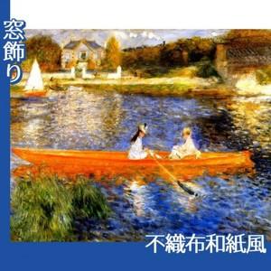 ルノワール「アニエールのセーヌ川」【窓飾り:不織布和紙風】