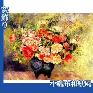 ルノワール「花束」【窓飾り:不織布和紙風】