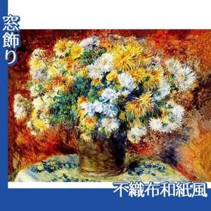 ルノワール「菊」【窓飾り:不織布和紙風】