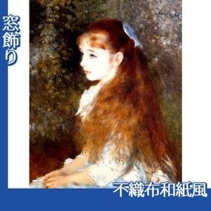 ルノワール「イレーヌ・カーン・ダンヴェール嬢」【窓飾り:不織布和紙風】