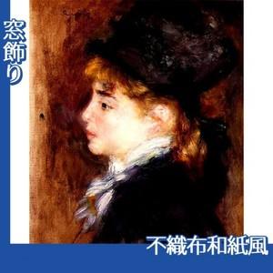 ルノワール「マルゴの肖像」【窓飾り:不織布和紙風】