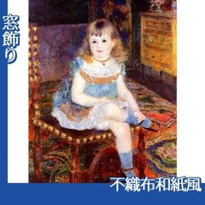 ルノワール「ジョルジェット・シャルパンティエ嬢」【窓飾り:不織布和紙風】
