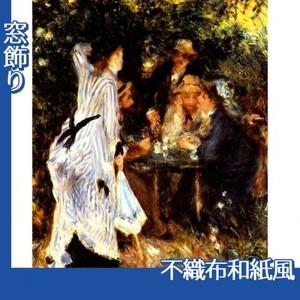 ルノワール「ムーラン・ド・ギャレットの木かげ」【窓飾り:不織布和紙風】