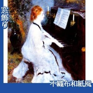 ルノワール「ピアノを弾く婦人」【窓飾り:不織布和紙風】