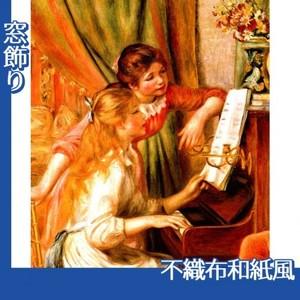 ルノワール「ピアノに寄る娘たち」【窓飾り:不織布和紙風】