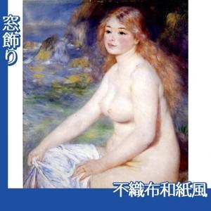 ルノワール「ブロンドの欲女」【窓飾り:不織布和紙風】