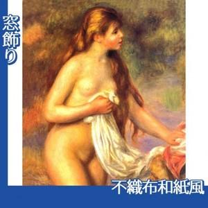 ルノワール「長い髪の浴女」【窓飾り:不織布和紙風】